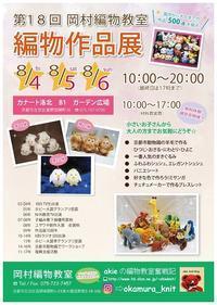 作品展は8月4・5・6日です! - akieの編物教室奮戦記