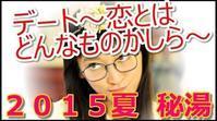 デート~恋とはどんなものかしら~ 2015夏 秘湯 - amore spacey