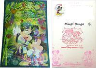 2017年ディズニー七夕デイズのポストカード&ウィッシングカード - Mimpi Bunga の旅の思い出