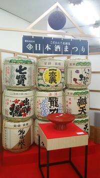 高島屋で日本酒まつり - 自分遺産