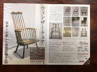 ウインザーチェア展のご案内 - 松本民芸家具公認ブログ