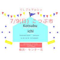 2017.7.9こつぶ市作家様のご紹介(横浜ハンドメイドイベント。YOTSUBAKOにて) - Feb