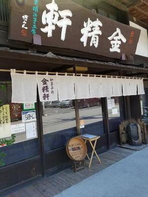 臨時の休業日 - geardo/Box 風遊心舞