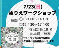 イベント♪大人のぬりえワークショップ@くまざわ書店本厚木店 - オトナのぬりえ『ひみつの花園』オフィシャル・ブログ