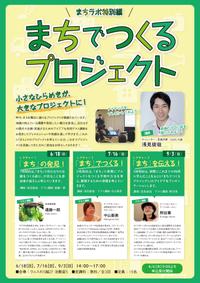 【講座のご案内】まちラボ特別編 「まちでつくるプロジェクト」② - Shunya.Asami-Portfolio-