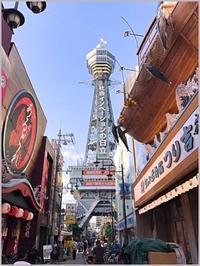 大阪のディープな街、新世界をおっさんがハシゴしてみた? - つれづれなるままに
