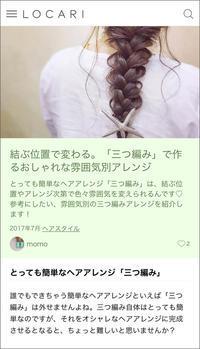 またヘアアレンジ画像がLOCARI(ロカリ)さんに掲載されました♪ - 君津市 南子安の美容室  La Face   ✯   ラフェイス のブログ