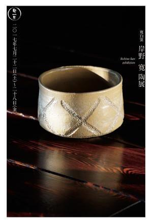寛白窯・岸野 寛 陶展を開催/幾一里にて、7月22日~28日まで。 -  「幾一里のブログ」 京都から ・・・