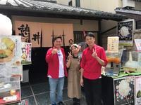 よ~いドン!にて「ひやしあめ」紹介 - 【飴屋通信】 京都の飴工房「岩井製菓」のブログ