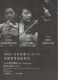 第85回日本音楽コンクール受賞者発表演奏会 - ♪サトウ音楽教室♪