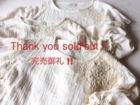 Thank  you sold'out ! - galette des Rois ~ガレット・デ・ロワ~