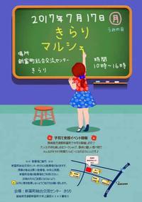 7月のイベント予定♪♪ - hand made *sakura sakura*