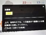 大雨・雷・強風・洪水注意報 - わんわん・パラダイス