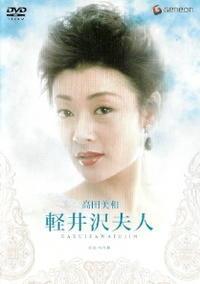 『軽井沢夫人』(1982) - 【徒然なるままに・・・】