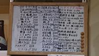 かくれ処 めんじい@天神橋筋7丁目 - スカパラ@神戸 美味しい関西 メチャエエで!!