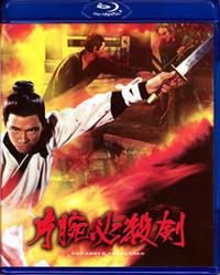 「片腕必殺剣」 獨臂刀 One-Armed Swordsman  (1967) - なかざわひでゆき の毎日が映画三昧