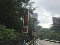 霧の六甲山頂 - 宝塚マドン