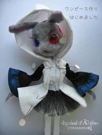 ワンピース型紙おこし開始 - アコネスのおもちゃ箱 ぽつぽつ更新ブログ