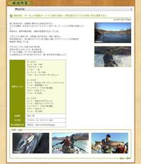 BS日テレ「10月アラスカのスティールヘッド」番組がスマホから。 - フライフィッシング情報byクレオール -1