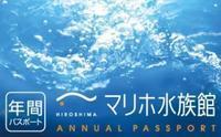 広島の新名所、マリホ水族館 - 猫の畳返し