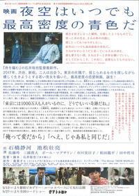 夜空はいつでも最高密度の青色だ(日本映画・2017年) - 映画評論家 兼 弁護士坂和章平の映画日記