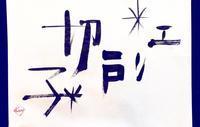 今日は*江戸切子の日*!! - fu-de-sign*文字日和*