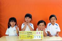 えひめ国体まで88日(すずらん) - 慶応幼稚園ブログ【未来の子どもたちへ ~Dream Can Do!Reality Can Do!!~】