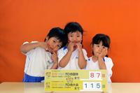 えひめ国体まで87日(すずらん) - 慶応幼稚園ブログ【未来の子どもたちへ ~Dream Can Do!Reality Can Do!!~】