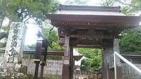 金龍山明徳寺 - 火神のお札を探しに行く