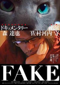 FAKE - 龍眼日記  Longan Diary