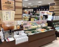 千里阪急 - 【飴屋通信】 京都の飴工房「岩井製菓」のブログ