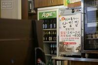 【ソウル1705】 -7- 박순례 손말이고기 산정집 / 오무사 - ヒビ : マイニチノナンデモナイコト