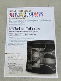 現代陶芸奨励賞 - 織部 服部泰美 hattori yasumiの陶芸と日々雑感 <越前の土のぬくもりを届けよう会>