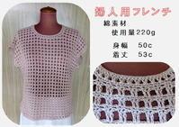 ☆ W方眼編みのフレンチ - ひまわり編み物