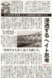 石川県知事「原発狙うなら北朝鮮国民を餓死させろ」/ 東京新聞 - 瀬戸の風