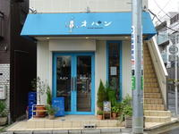 笹塚のオパンくんのお店 オパンの珈琲フランスとエピベーコン - ぱんのみみ