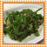 ピーマンとツナの簡単だし醤油炒め(レシピ付) - kajuの■今日のお料理・簡単レシピ■
