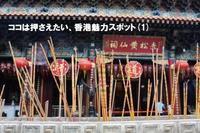 Discover Hong Kong 『アガる香港おすすめ旅ガイド!』 - 香港*芝麻緑豆