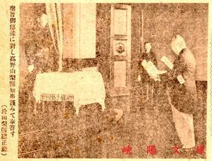 戦時期の山梨 21「侍従御差遣」 - 峡陽文庫