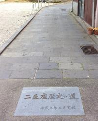 二王座歴史の道 - coco diary 山口県 お花と絵とテーブルコーディネートレッスン