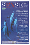 SENIOR SENSE/2017年7-8月 Vol.5 - 下駄げたライフ