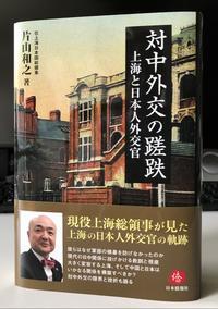 片山和之・上海総領事が記者会見、新著『対中外交の蹉跌』を軸に - 段躍中日報