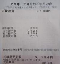 電気料金 2017/7 - さんさんルル