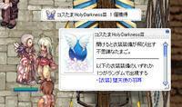 コスたまHolyDarknessIII☆ - らぴさんのクホホ日記(・ω・)ver1.2
