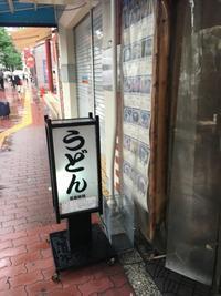 曽根崎ランチ。 - WEBコンシェル金井直子