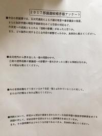 いつものフジテレビ 8 - 風に吹かれてすっ飛んで ノノ(ノ`Д´)ノ ネタ帳