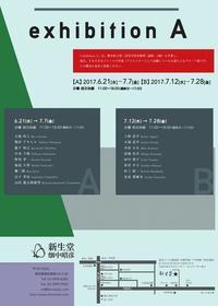 exhibition A - 陰翳の煌き