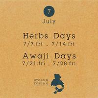 7月21日と28日は『あわじの日』 - じばさんele