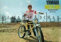 ヤマハ モトバイク - Never ending journey