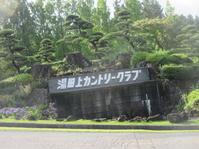 湯田上CC木曜定例ラウンド!!  - 連続スリーパット 2